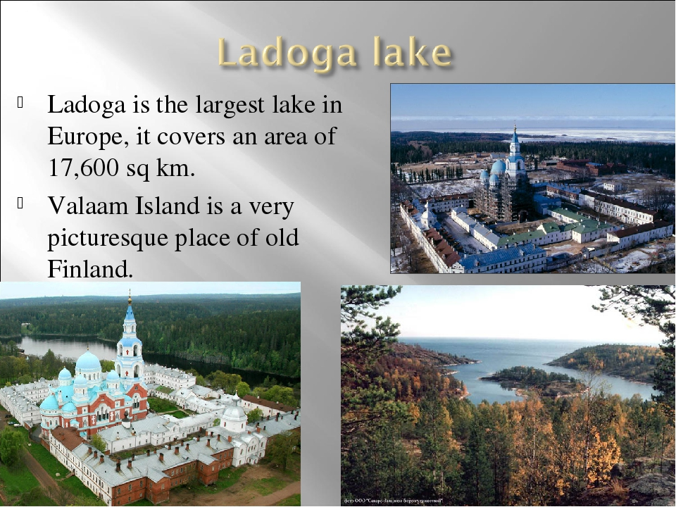 Ladoga is the largest lake in Europe, it covers an area of 17,600 sq km. Vala...