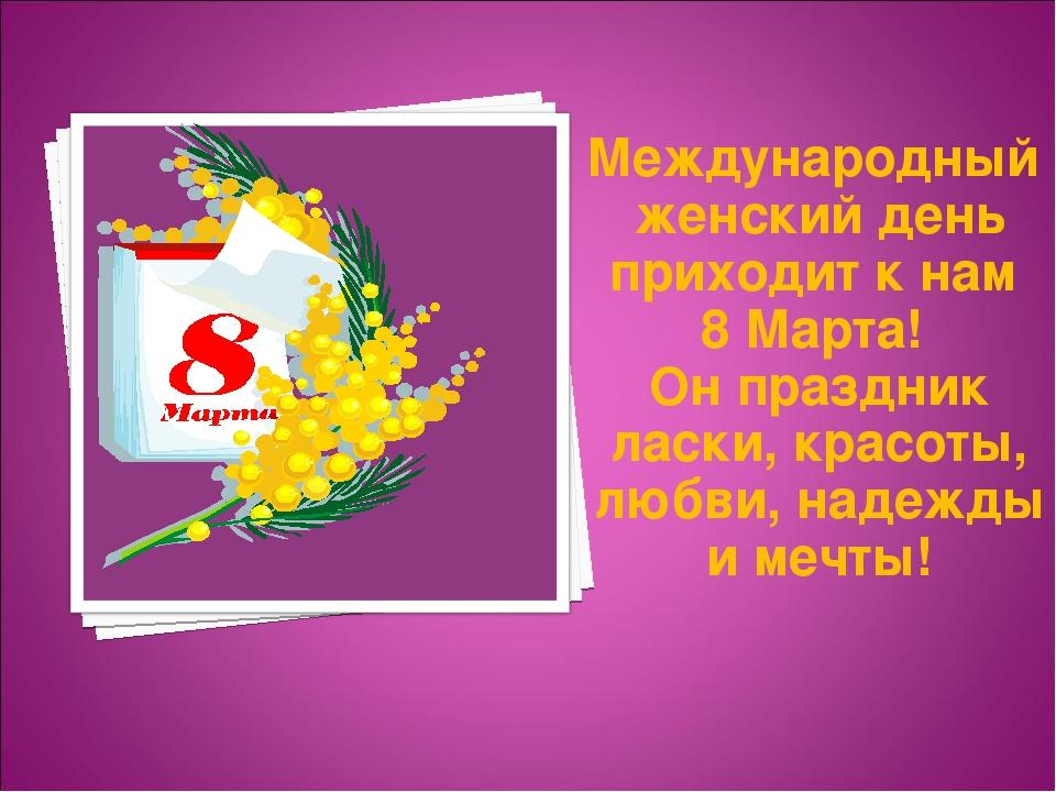 Международный женский день приходит к нам 8 Марта! Он праздник ласки, красоты...