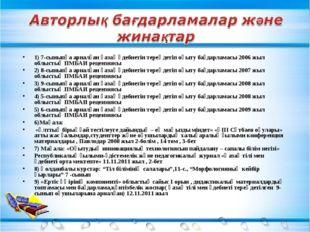 1) 7-сыныпқа арналған қазақ әдебиетін тереңдетіп оқыту бағдарламасы 2006 жыл