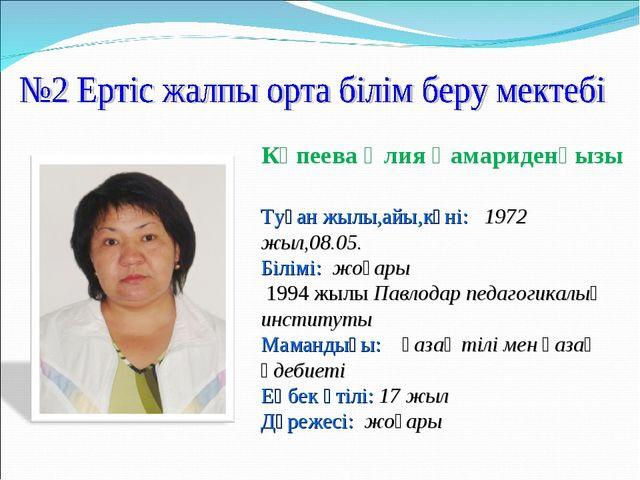 Туған жылы,айы,күні: 1972 жыл,08.05. Білімі: жоғары 1994 жылы Павлодар педаг...