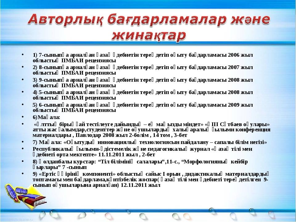 1) 7-сыныпқа арналған қазақ әдебиетін тереңдетіп оқыту бағдарламасы 2006 жыл...