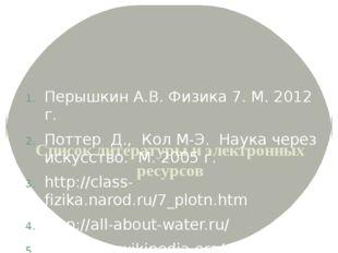 Список литературы и электронных ресурсов Перышкин А.В. Физика 7. М. 2012 г.