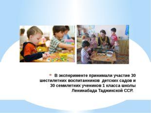 В эксперименте принимали участие 30 шестилетних воспитанников детских садов
