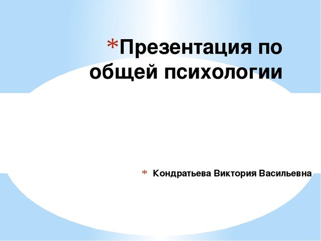 Кондратьева Виктория Васильевна Презентация по общей психологии