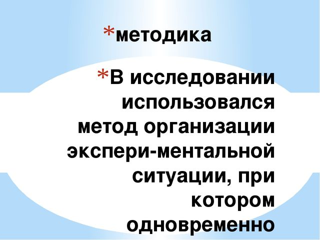В исследовании использовался метод организации экспериментальной ситуации, п...