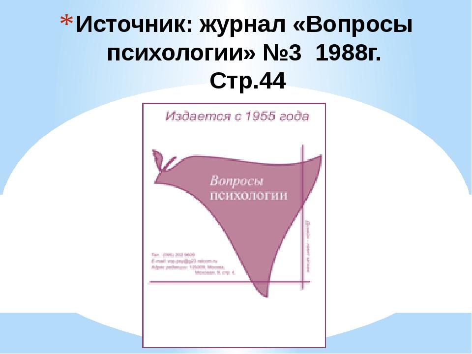 Источник: журнал «Вопросы психологии» №3 1988г. Стр.44