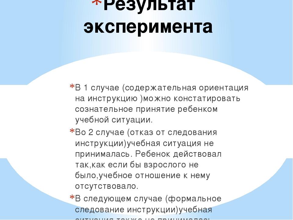 Результат эксперимента В 1 случае (содержательная ориентация на инструкцию )м...