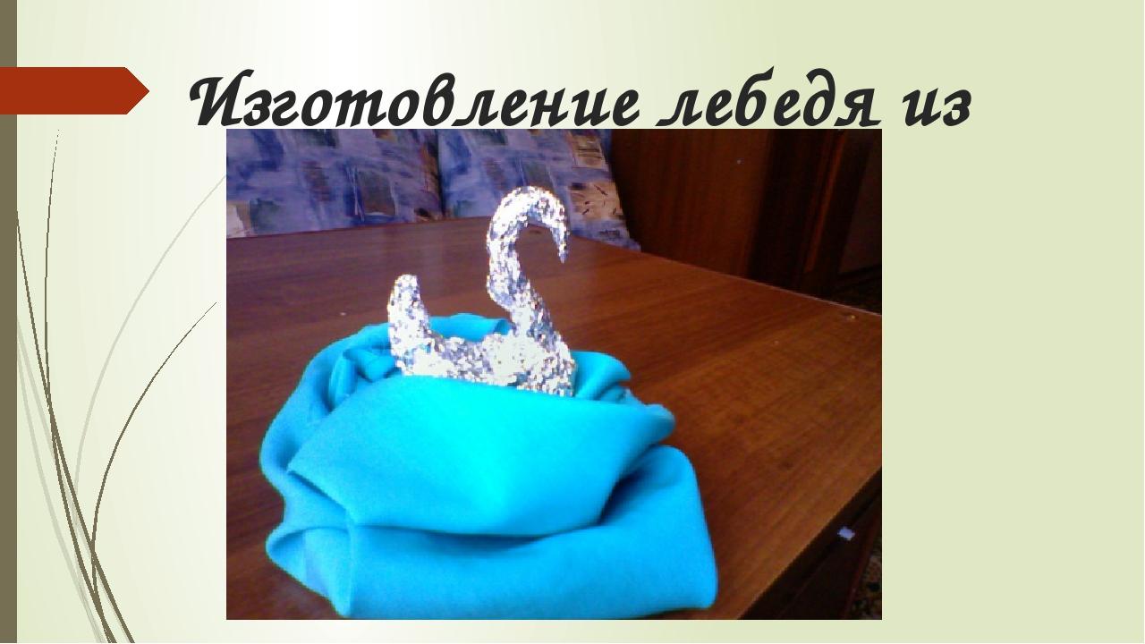 Изготовление лебедя из фольги