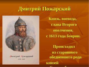 Дмитрий Пожарский Князь, воевода, глава Второго ополчения, с 1613 года боярин