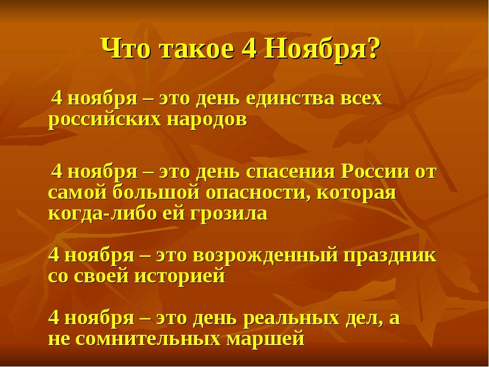 Что такое 4 Ноября? 4 ноября – это день единства всех российских народов 4 н...
