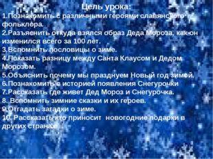 Цель урока: 1.Познакомить с различными героями славянского фольклора. 2.Разъя