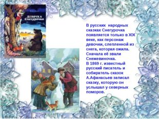 В русских народных сказках Снегурочка появляется только в XIX веке, как персо
