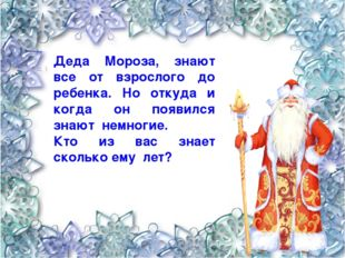 Деда Мороза, знают все от взрослого до ребенка. Но откуда и когда он появился