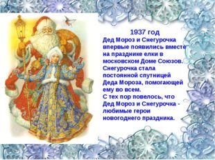 1937 год Дед Мороз и Снегурочка впервые появились вместе на празднике елки в