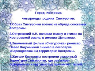 Город Кострома четырежды родина Снегурочки: 1.Образ Снегурочки возник из обря