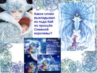 Какое слово выкладывал из льда Кай по просьбе Снежной королевы?