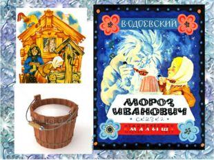 В русской сказке девочка Рукодельница уронила в колодец другой предмет. Какой?