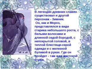 В легендах древних славян существовал и другой персонаж - Зимник. Он, как и М