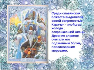 Среди славянских божеств выделялся своей свирепостью Карачун - злой дух холод