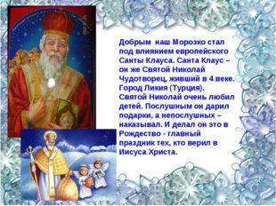 Добрым наш Морозко стал под влиянием европейского Санты Клауса. Санта Клаус –