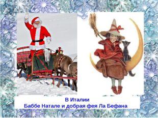 В Италии Баббе Натале и добрая фея Ла Бефана