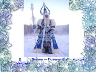 В Якутии—Повелитель холода Чысхаан