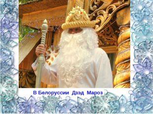 В Белоруссии Дзэд Мароз