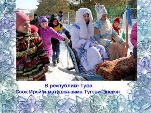 В республике Тува Соок Ирей и матушка-зима Тугэни Энекэн