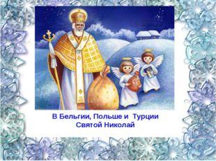В Бельгии, Польше и Турции Святой Николай