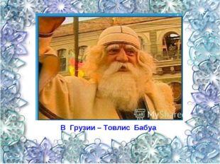 В Грузии – Товлис Бабуа