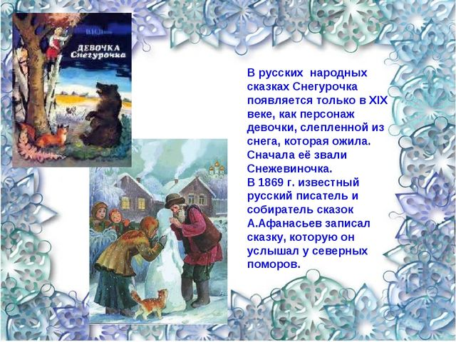 В русских народных сказках Снегурочка появляется только в XIX веке, как персо...