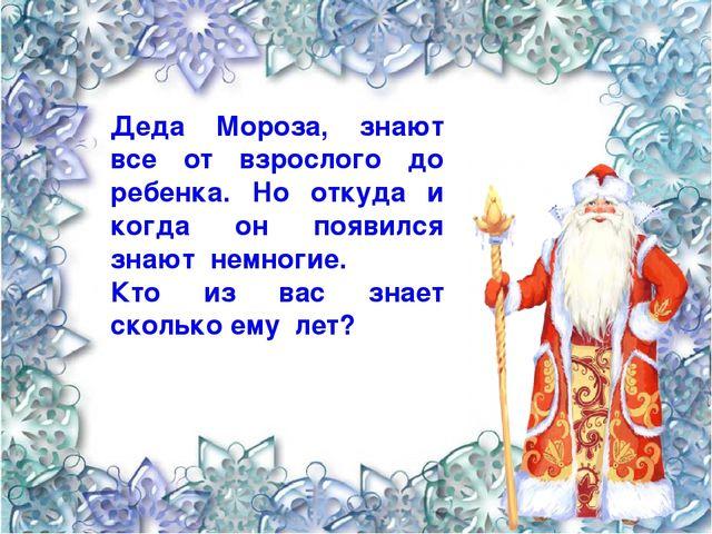 Деда Мороза, знают все от взрослого до ребенка. Но откуда и когда он появился...
