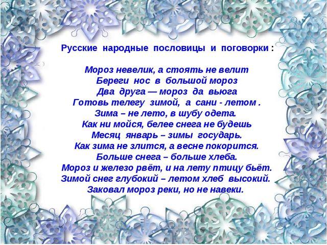 Русские народные пословицы и поговорки : Мороз невелик, а стоять не велит Бе...