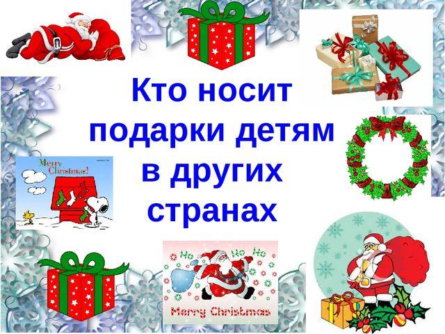 Кто носит подарки детям в других странах