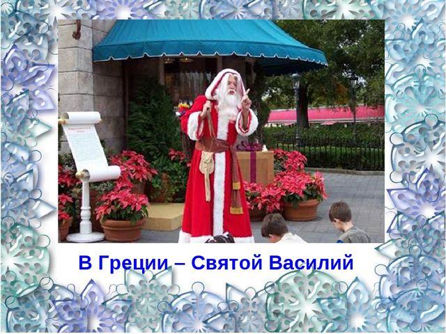 В Греции – Святой Василий