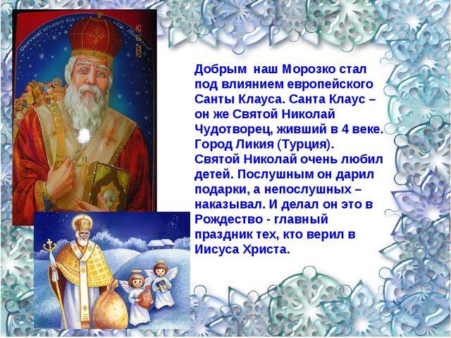 Добрым наш Морозко стал под влиянием европейского Санты Клауса. Санта Клаус –...