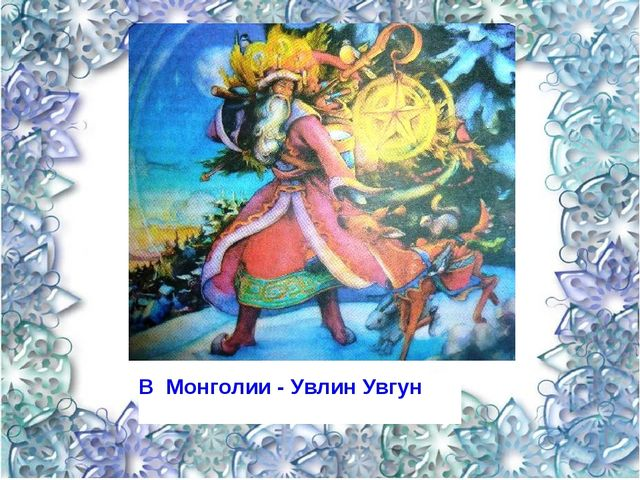 В Монголии - Увлин Увгун