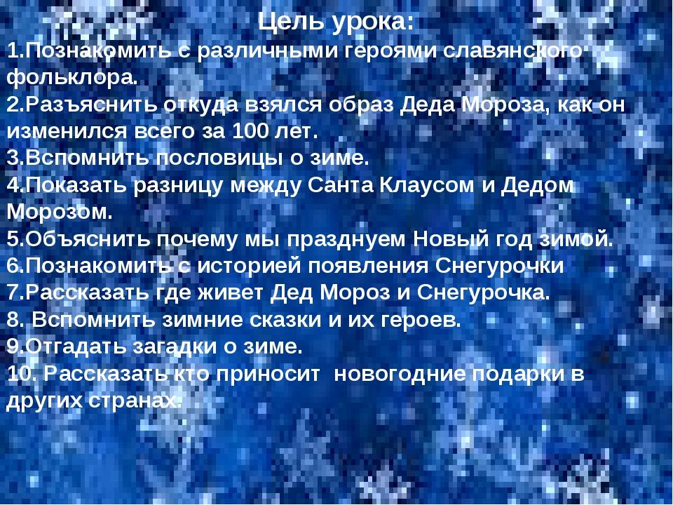 Цель урока: 1.Познакомить с различными героями славянского фольклора. 2.Разъя...