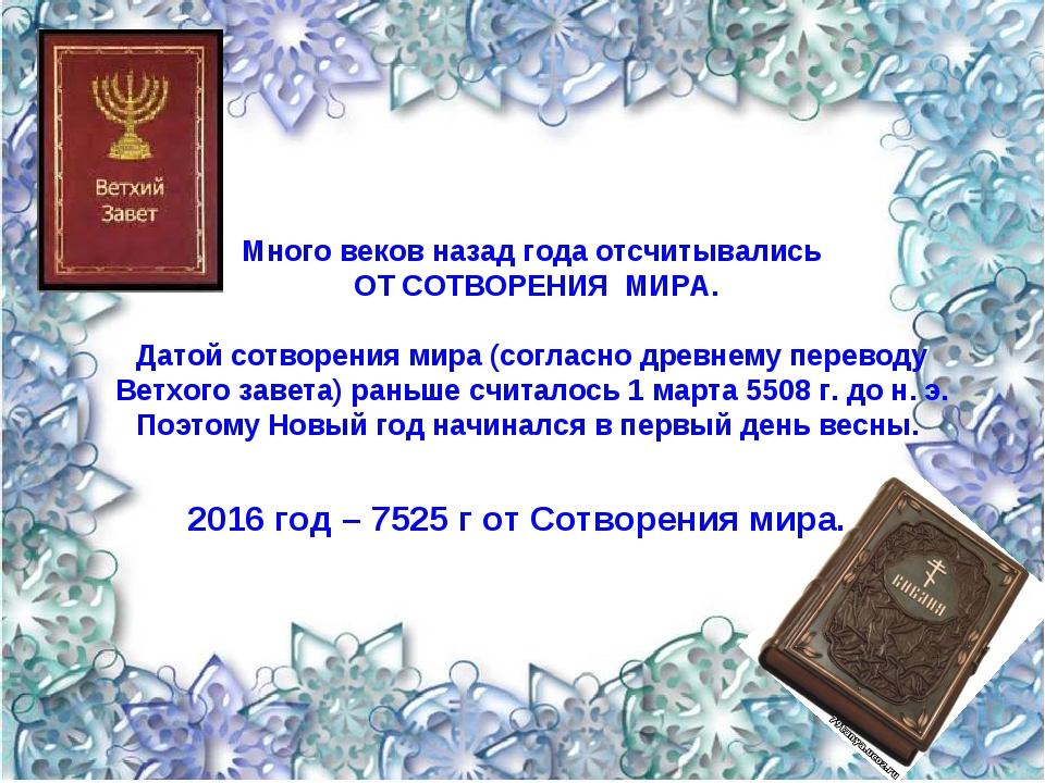 Много веков назад года отсчитывались ОТ СОТВОРЕНИЯ МИРА. Датой сотворения мир...