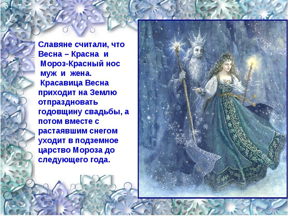Славяне считали, что Весна – Красна и Мороз-Красный нос муж и жена. Красавица...