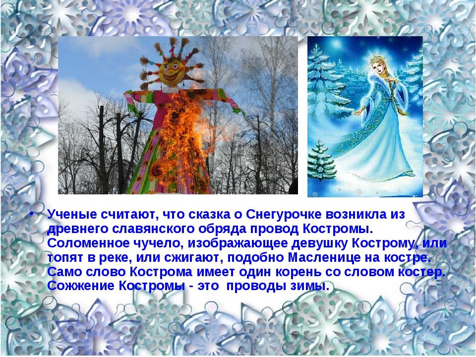 Ученые считают, что сказка о Снегурочке возникла из древнего славянского обря...