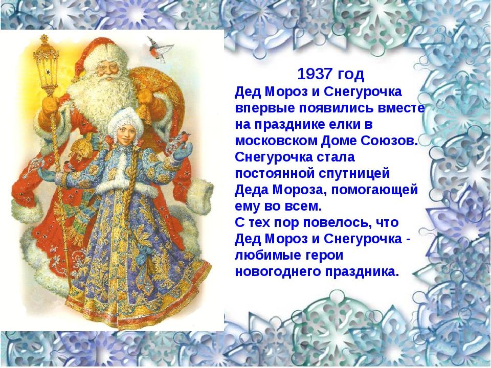1937 год Дед Мороз и Снегурочка впервые появились вместе на празднике елки в...