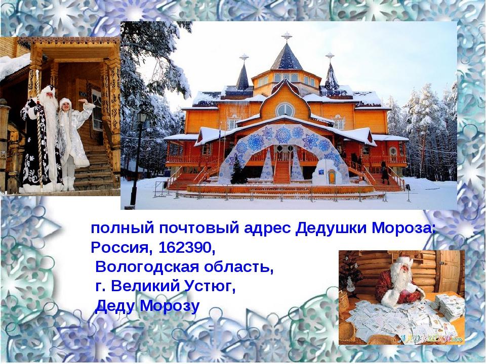 полный почтовый адрес Дедушки Мороза: Россия, 162390, Вологодская область, г....