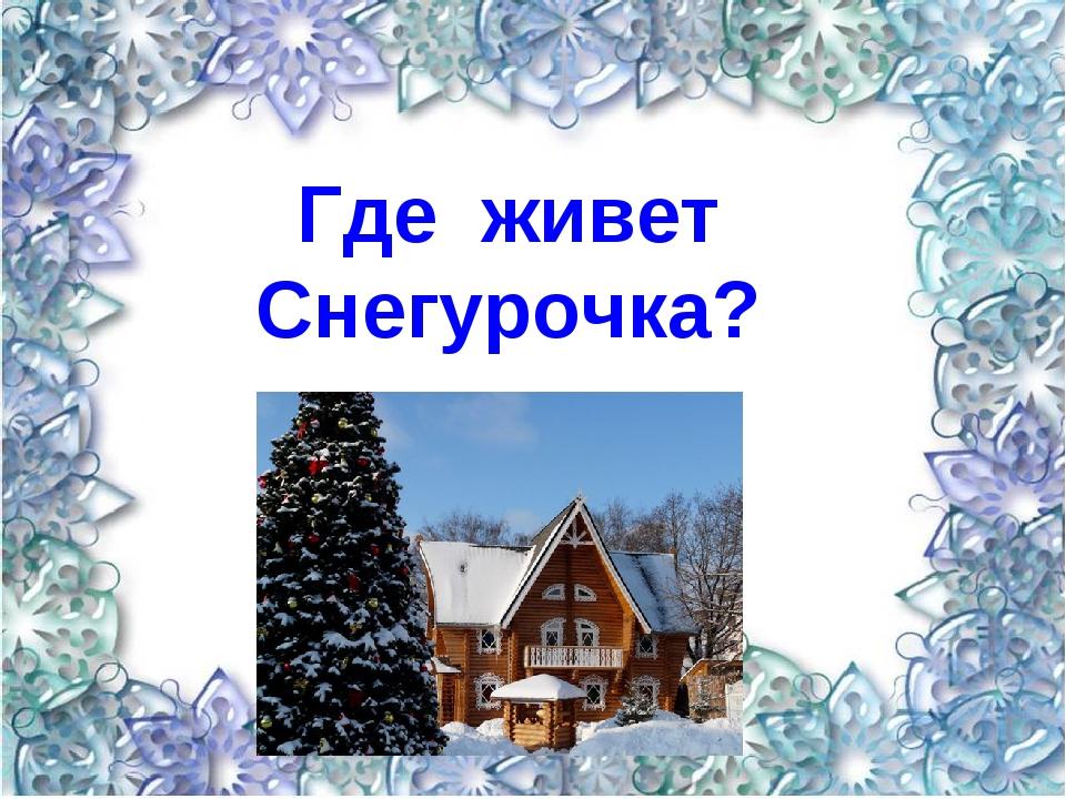 Где живет Снегурочка?