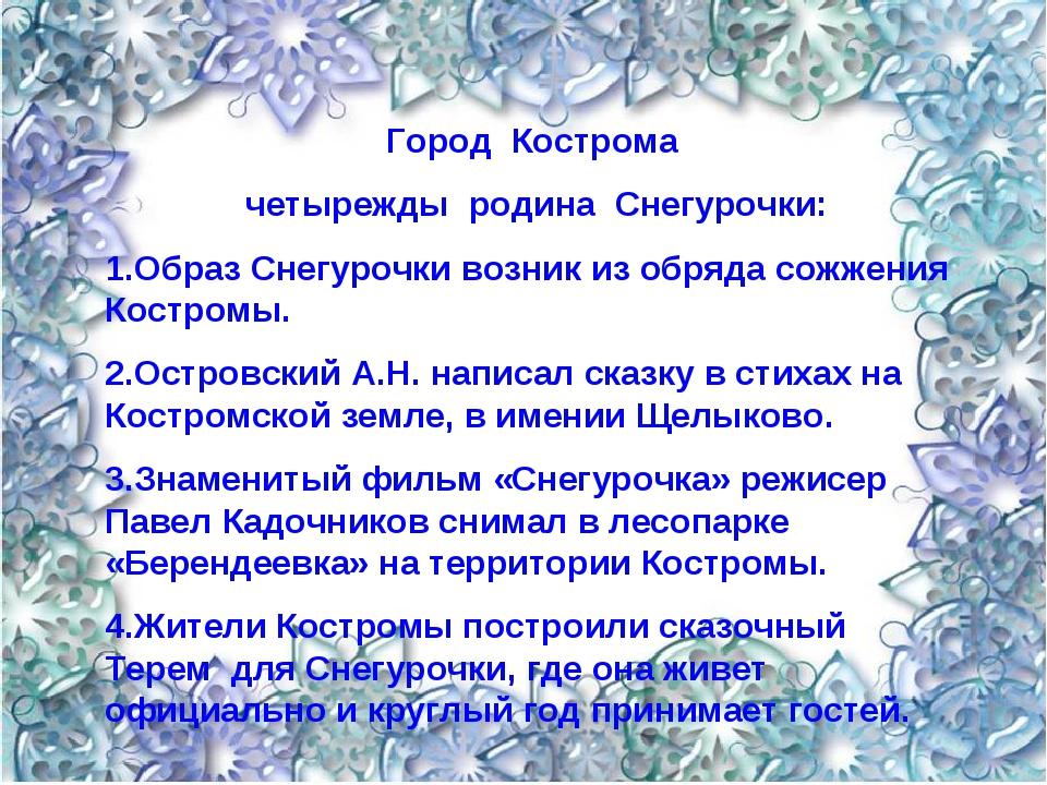 Город Кострома четырежды родина Снегурочки: 1.Образ Снегурочки возник из обря...