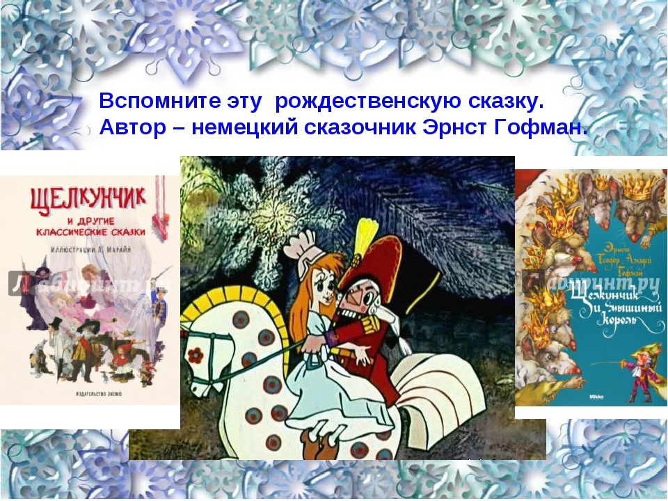 Вспомните эту рождественскую сказку. Автор – немецкий сказочник Эрнст Гофман.