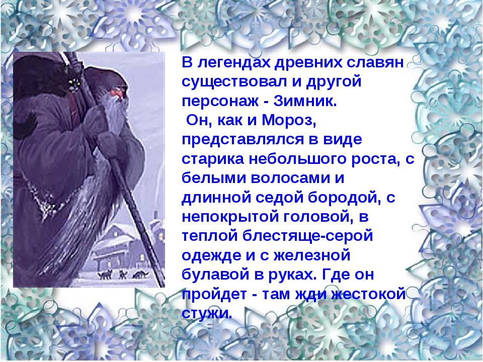 В легендах древних славян существовал и другой персонаж - Зимник. Он, как и М...