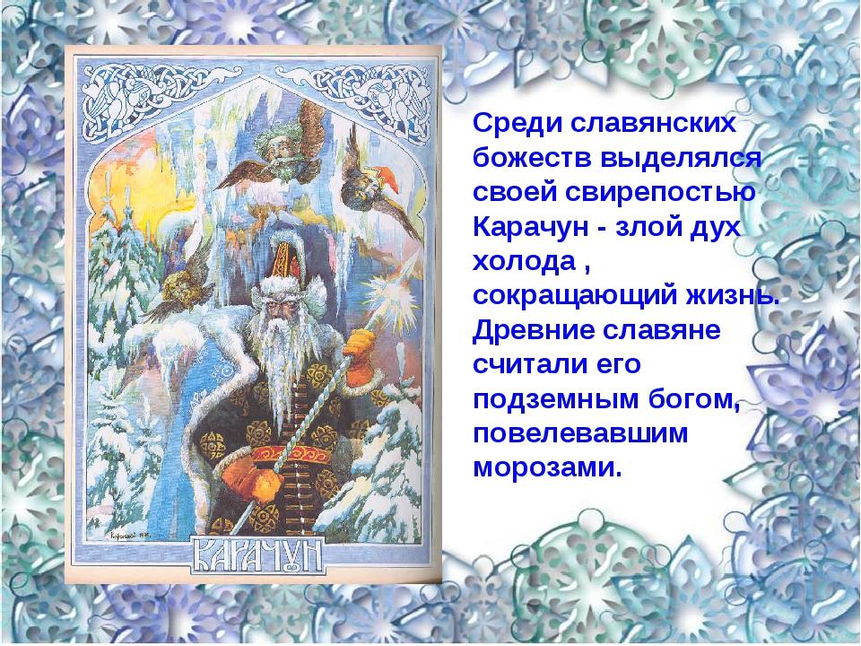 Среди славянских божеств выделялся своей свирепостью Карачун - злой дух холод...