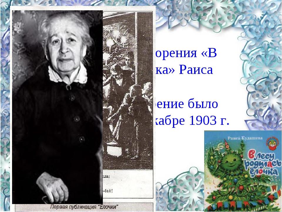 *** Автор стихотворения «В лесу родилась ёлочка» Раиса Кудашова. Впервые стих...