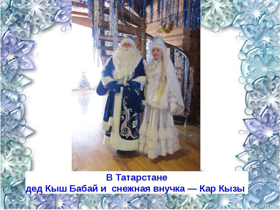 В Татарстане дед Кыш Бабай и снежная внучка — Кар Кызы